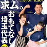 締切迫る!東京2020オリンピック・パラリンピックボランティア募集