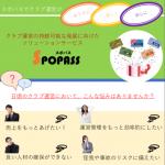 【会員様への特別提供】クラブ運営における課題解決サービス「SPOPASS(スポパス )」